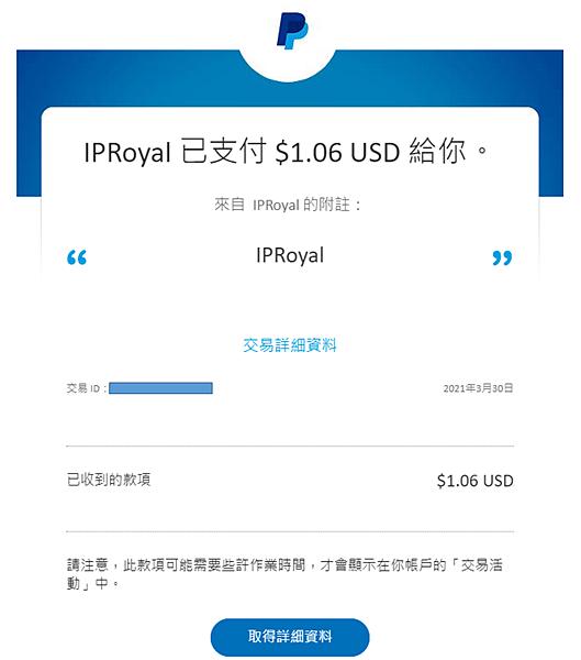 (2021.03更新)IPRoyal PAWNS 2021最新 自動掛機賺錢 可paypal出金 目前累積4.89 USD
