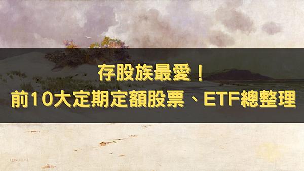 2021年第一季,前10大定期定額個股和前10大定期定額ETF整理