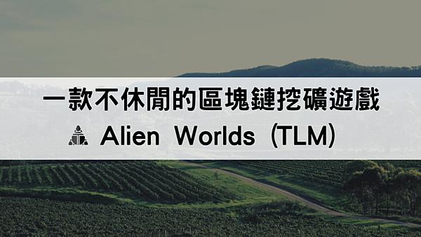 區塊鏈遊戲 Alien Worlds,賺取LTM,教學&心得(持續更新中)