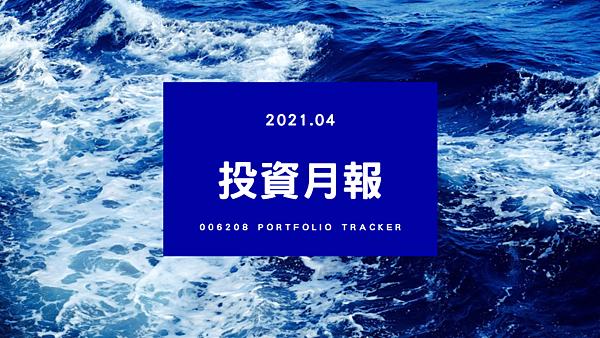 006208 投資月報(2021.04),富邦台50 購買記錄 (006208 Portfolio Tracker)
