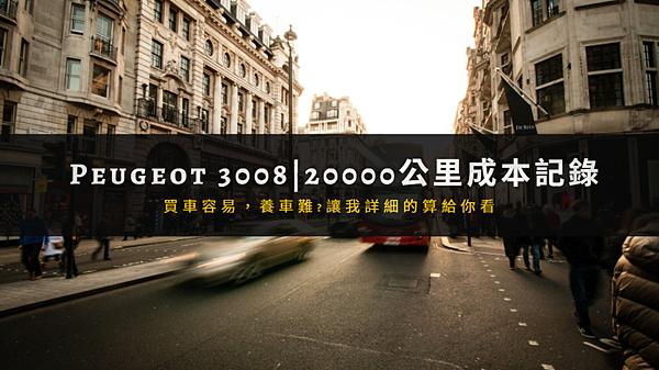 寶獅 peugeot 3008 成本記錄(20000公里更新)