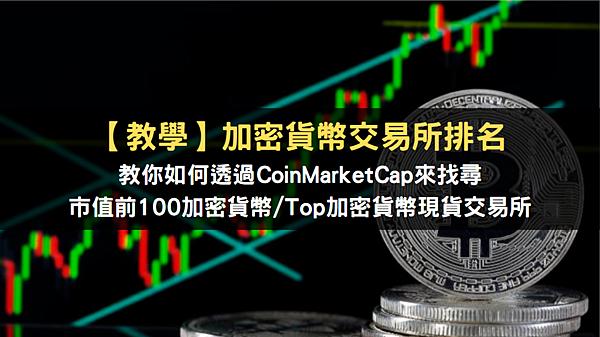 加密貨幣交易所 排名查詢 用CoinMarketCap為例查LikeCoin