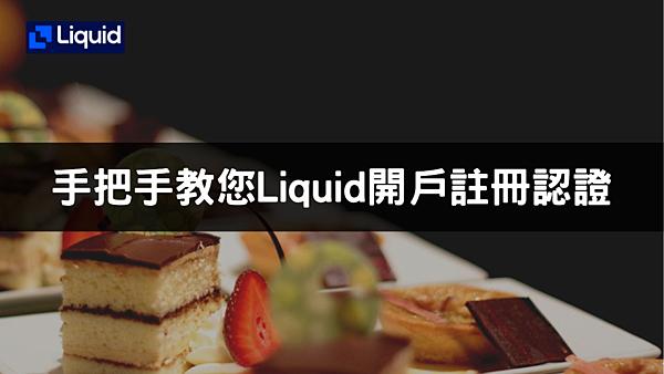 交易所 Liquid 開戶註冊完整教學,終於通過KYC了