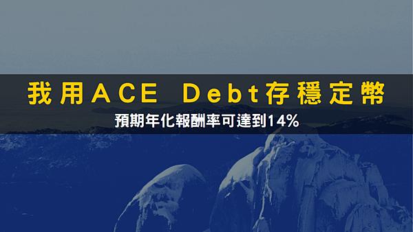 ACE 王牌交易所 ACE Debt 債權認購平台 債權第 10 期 USDT 180天 (14%)