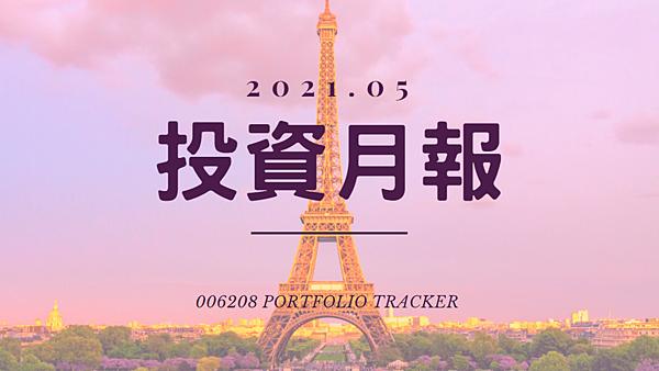 006208 投資月報(2021.05),富邦台50 購買記錄 (006208 Portfolio Tracker)