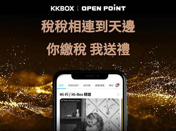 分享| 免費 KKBOX Hi-Fi 無損音質7天體驗