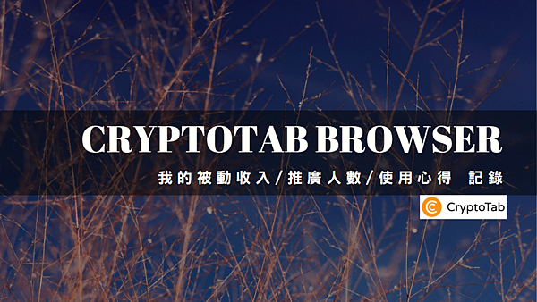 CryptoTab Browser|我的推廣人數記錄及使用一年多的心得
