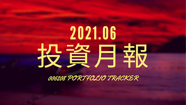 006208 投資月報(2021.06),富邦台50 購買記錄 (006208 Portfolio Tracker)