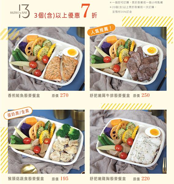 防疫便當 新竹市東區 在家也能吃到東方軒 芙洛麗精緻餐盒