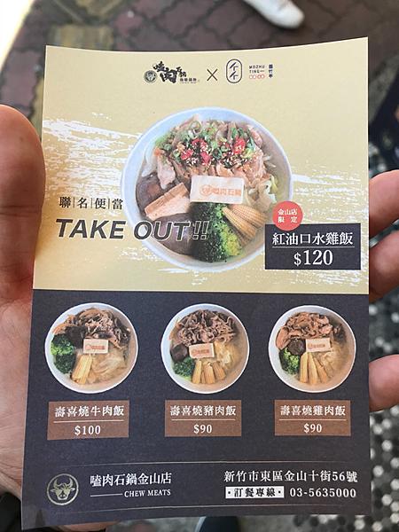 防疫便當|新竹市東區 金山街日常 嗑肉石鍋 紅油口水雞飯 120元
