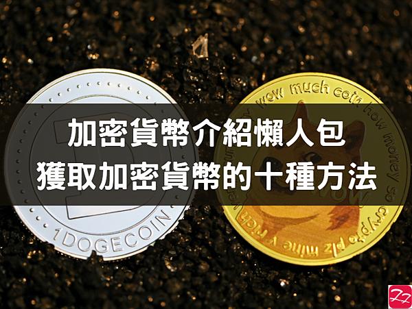 加密貨幣|如何賺取加密貨幣(How to earn cryptocurrency)