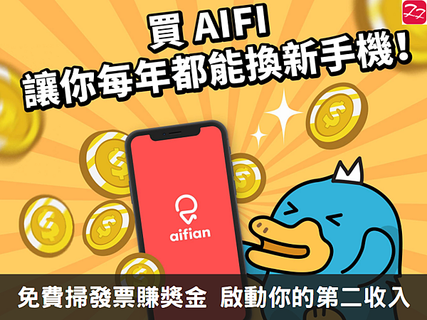 aifian 免費掃發票賺獎金 啟動你的第二收入