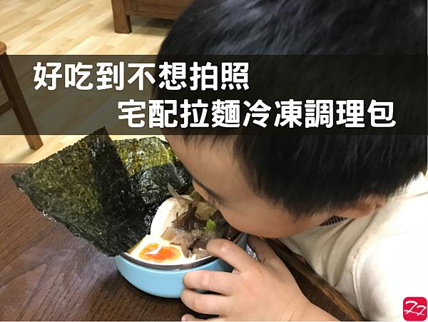 拉麵 用心享受一碗拉麵帶來的愉悅 在家一樣輕鬆吃拉麵 宅配冷凍調理包