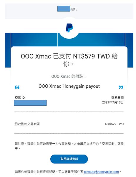(2021.07更新)honeygain 自動掛機賺錢 累積出金 NT$1655