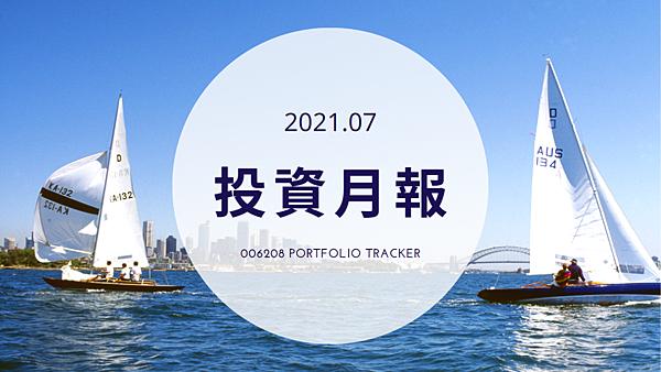 006208 投資月報(2021.07),富邦台50 購買記錄 (006208 Portfolio Tracker)