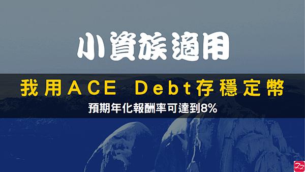 ACE 王牌交易所 ACE Debt 債權認購平台 小白債權 USDT 30天 (8%) 小資族適用