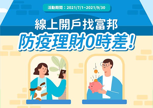 富邦證券 線上開戶找富邦 防疫理財0時差 2021/07/01~2021/09/30