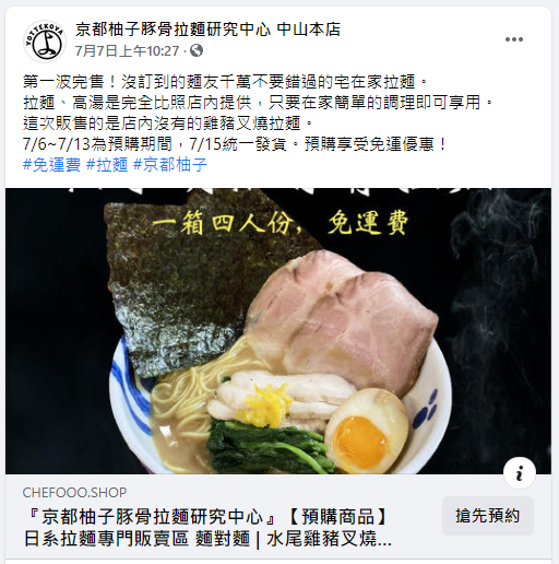 拉麵 京都柚子豚骨拉麵研究中心 水尾雞豬叉燒柚子胡椒豚骨拉麵 冷凍調理包