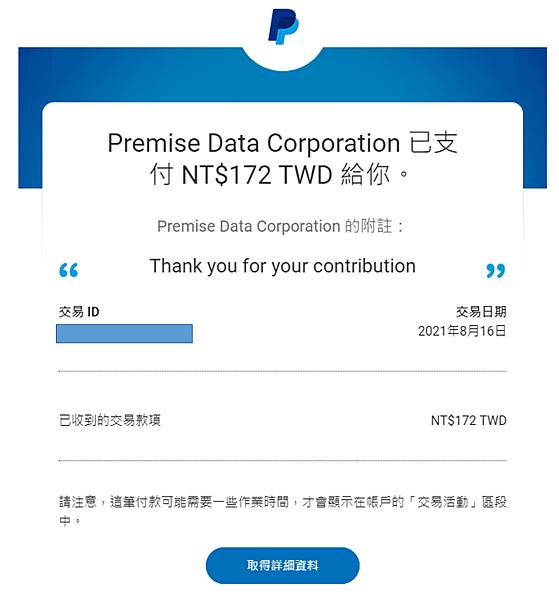 (2021.08更新)Premise Data 網賺 填問卷 paypal 累積出金2133元
