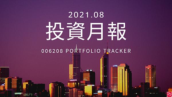 006208 投資月報(2021.08),富邦台50 購買記錄 (006208 Portfolio Tracker)