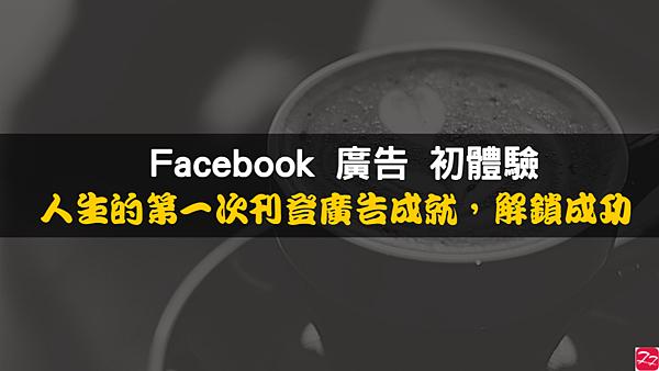 分享|雙寶老爹的財經筆記粉絲專頁 Facebook 刊登廣告 初體驗