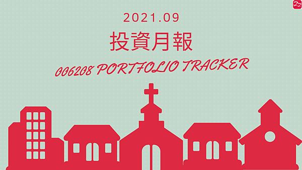 006208 投資月報(2021.09),富邦台50 購買記錄 (006208 Portfolio Tracker)