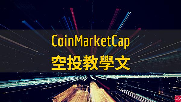CoinMarketCap|空投 教學 Crust Network CRU 代幣 (Learn Crypto. Earn Crypto.)