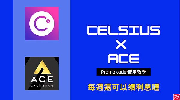 Celsius network X ACE 王牌交易所 Promo Code 獎勵 教學 使用心得