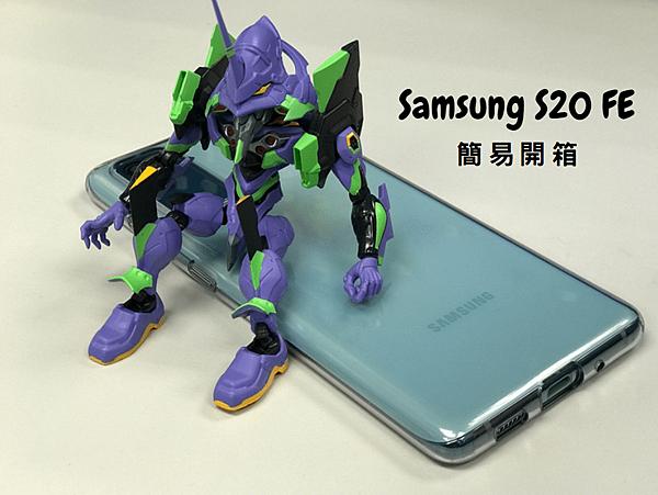 開箱|三星 Samsung Galaxy S20 FE 5G 率真綠 feat 初號機
