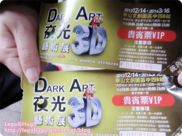 夜光3D藝術展VIP票