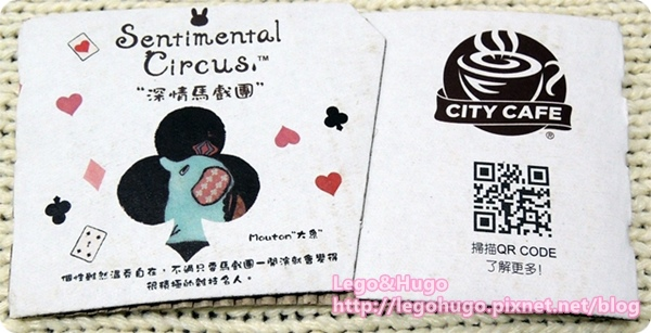 憂傷馬戲團sentimental circus coffee clutch mouton.JPG