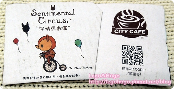 憂傷馬戲團sentimental circus coffee clutch mr bear.JPG