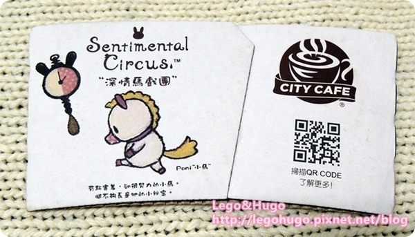 憂傷馬戲團sentimental circus coffee clutch poni.JPG
