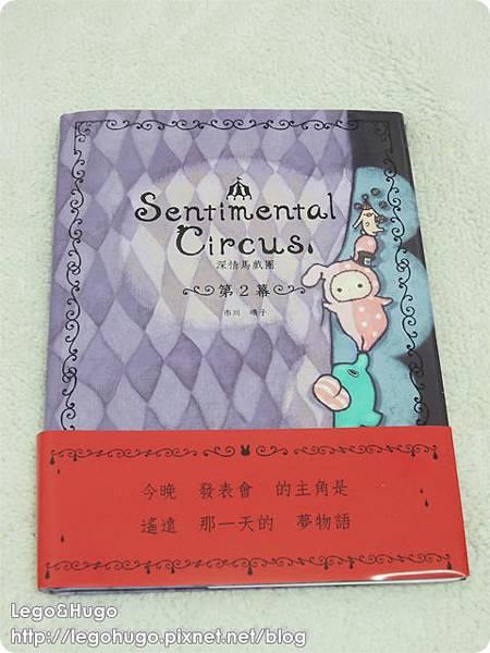 センチメンタルサーカス深情馬戲團 sentimetal circus繪本