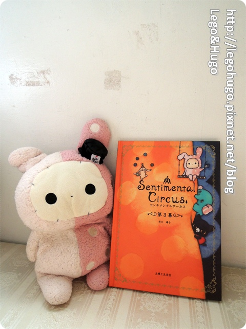 sentimental circus picture book