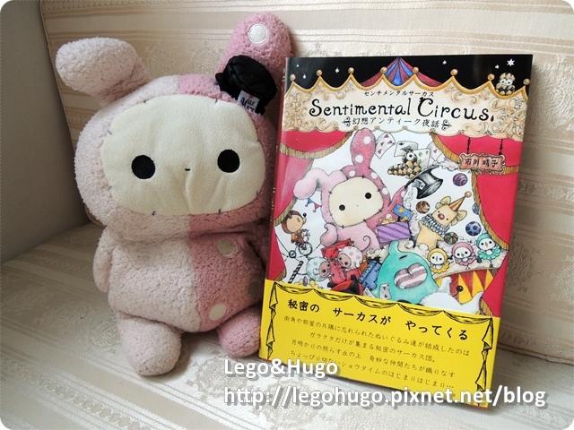 sentimental circus picture book