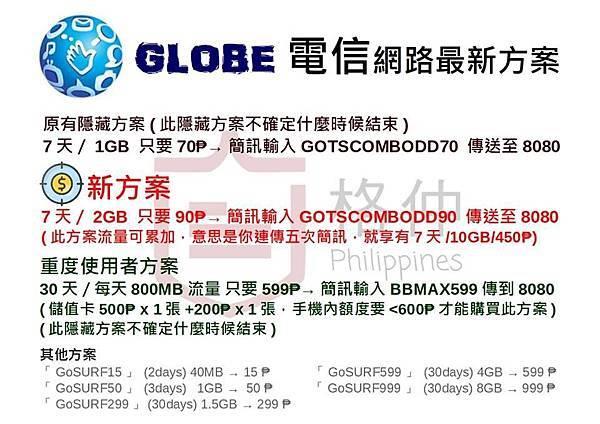 globe新方案.jpg