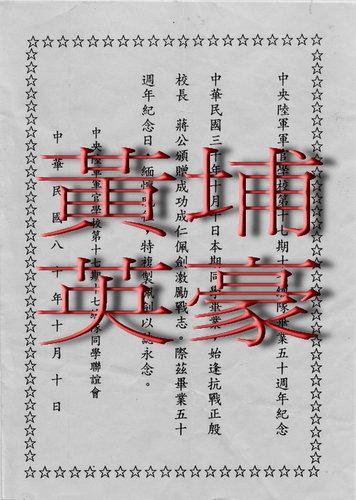 黃埔英豪之父親的軍校畢業紀念劍03