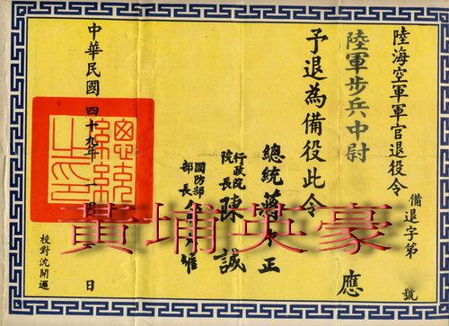 黃埔英豪之父親的退役令