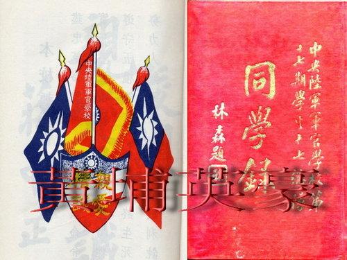 黃埔英豪之父親的軍校畢業紀念冊