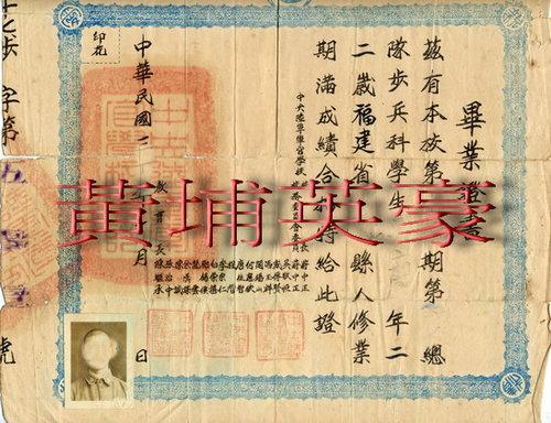 父親的中央陸軍軍官學校畢業證書