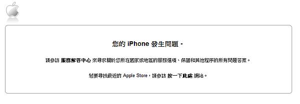 您的 iPhone 發生問題