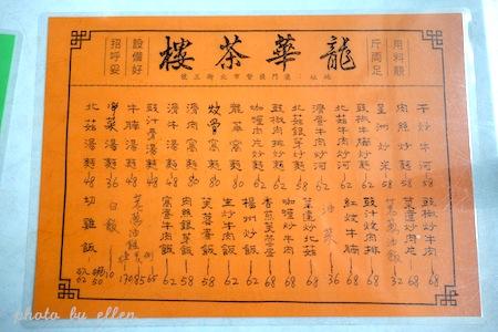 longhua10