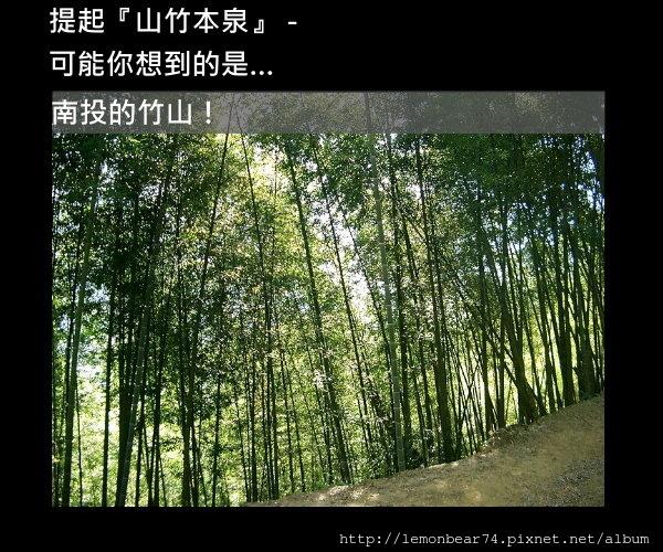 竹山.jpg