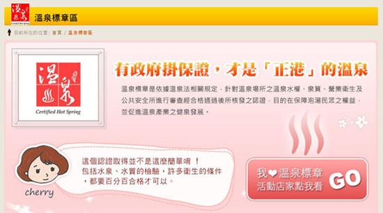 2014溫泉標章.jpg