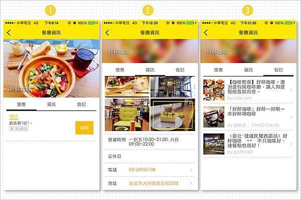 4餐廳資訊.jpg