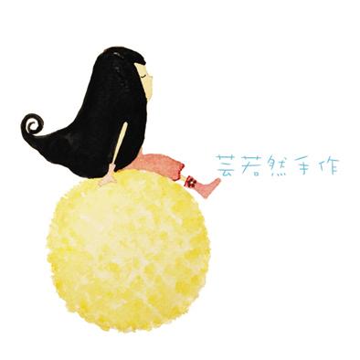 芸若然logo(正)(黃).jpg