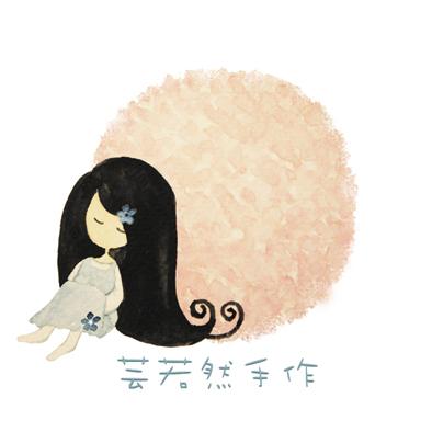 芸若然logo(正).jpg