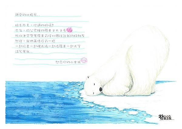 北極熊與我s