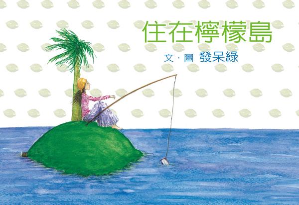 住在檸檬島-封面0313.jpg